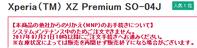 ドコモオンラインショップ Xperia XZ Premium SO-04JのMNP受け付けを一時停止 - 白ロム転売法