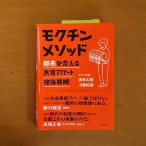 モクチンメソッド - Yan's diary