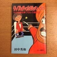 田中秀和「リングの外も危険がいっぱい」 - 湘南☆浪漫