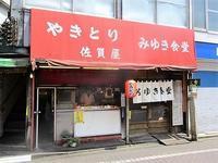 「みゆき食堂」で五郎さんセット+ラーメン♪ - 冒険家ズリサン