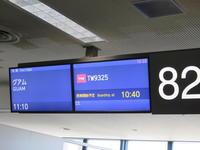 2017グアム① 成田発ティーウェイ航空でグアムに行ってまいりました。。2017年 7月 - おいしい生活