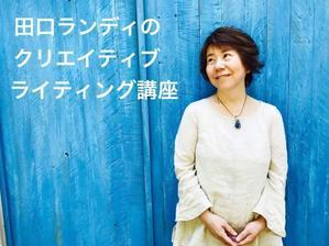 クリエイティブ・ライティング講座(大阪) - 田口ランディ Official Blog