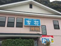 ★李花★ - Maison de HAKATA 。.:*・゜☆