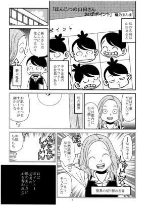 漫画家志望者のブログ 「ほんじつの山田さん」  蟻乃まんま