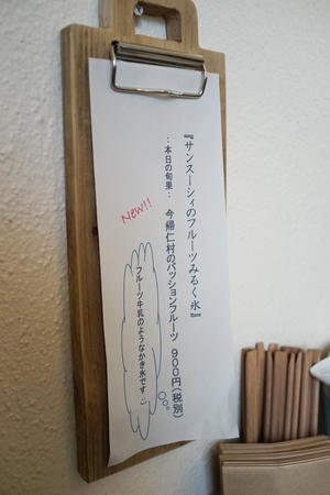 SANS SOUCI  サンスーシィの新作かき氷フルーツみるく氷 -