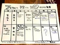 7/21(金)以降のメニュー&スケジュール - ナニナニ製菓のブログ 北海道西いぶりのカラダにやさしい焼き菓子とパンの店