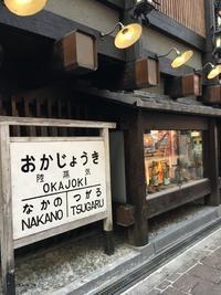 中野 陸蒸気でキンキ - おいしいもの大好き!