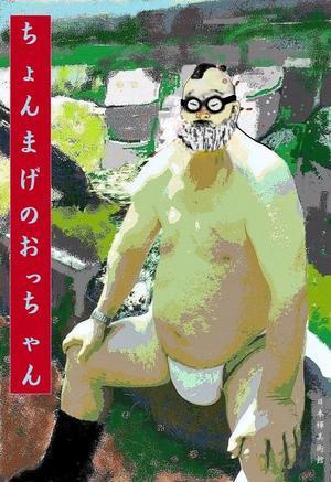 昭和にっぽんふんどし美術館