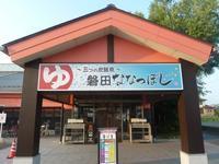 磐田の湯! - 平野部屋
