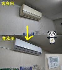エアコンの移設 - 西村電気商会|東近江市|元気に電気!