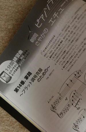 《月刊ピアノ連載》朝岡さやかのピアノソラエチュード第14番「家路」 - 朝岡さやかオフィシャルブログ Morning Star