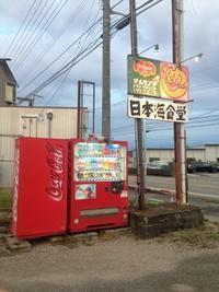 日本海食堂 - ちょんまげブログ