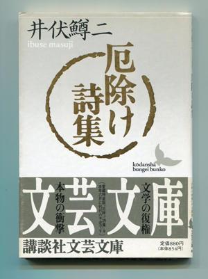 厄除け詩集 - daily-sumus2