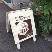 憧れの神戸の乙女な本屋さん - 素敵なモノみつけた~☆