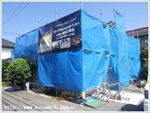 只今、外部塗装工事中!八王子市・西東京会計様 -
