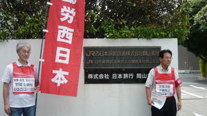 7月21日、JR岡山支社前で本部情報と8・6ヒロシマ大行動ビラを配りました - 国鉄西日本動力車労働組合(動労西日本)
