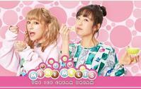 【新発売】新触感アイス!ミニメルツ発売♪ - 新東京フォトブログ