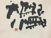 7月も、下旬…         「無」 - 筆文字・商業書道・今日の一文字・書画作品<札幌描き屋工山>