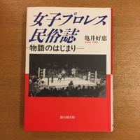 亀井好恵「女子プロレス民族誌」 - 湘南☆浪漫