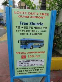 2017グアム⑦ お得な空港までの無料バスを利用しました! - おいしい生活
