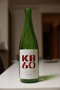 蒲原 純米吟醸 KB60 - なんちゃんの釣れヅレ日記