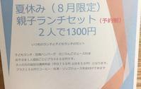 夏休み(8月限定)親子ランチセット - Cafe La Vie しまもと
