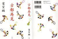 葉室 麟著「京都再見」を読み終える - 折々の記