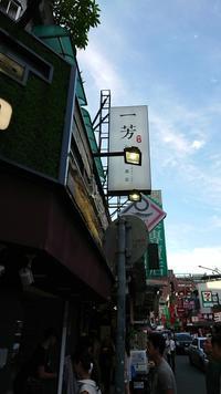 一芳水果茶台北永吉店 - ひっちゃかめっちゃか的ブログ