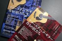 高額ギター購入への長い道のり その14 【 今度はフルヤギター 】 - Kamakura Guitar