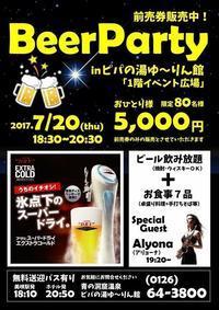 Beer Party(ピパの湯 ゆ~りん館)/美唄市 - 貧乏なりに食べ歩く