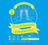 Festa di Spumante FUKUOKA 2017 - 井川眼鏡店          0120-653-123         東京都青梅市東青梅2-11-19