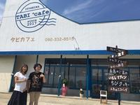 糸島の…TABI cafe に行って来ました - ハワイ菌