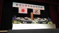 平和の祈り-東近江市平和祈念式典 - 滋賀県議会議員 近江の人 木沢まさと  のブログ