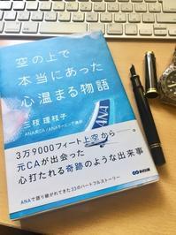 「空の上で本当にあった心温まる物語」を読み返してみる - Air Born Japan 日本の空を、楽しもう!