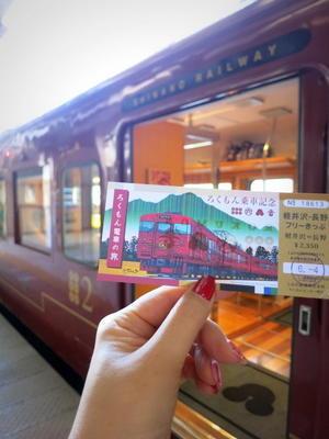 長野→軽井沢・観光列車 ろくもん2号*観光編 - ぴきょログ~軽井沢でぐーたら生活~