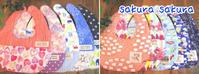 リバーシブル スタイ - hand made *sakura sakura*