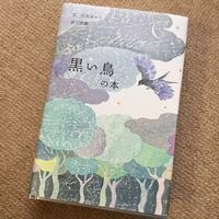 『黒い鳥の本』 - WONDERLAND Aromatherapy Healing