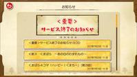 くまぱら… - 山田南平Blog