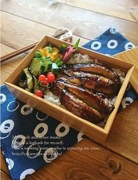 7.21 茄子の蒲焼丼弁当 - YUKA'sレシピ♪