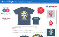 子供に名前入りのオリジナルTシャツをプレゼントしよう♪ - オリジナルTシャツの作れる子供服ブランドサイト
