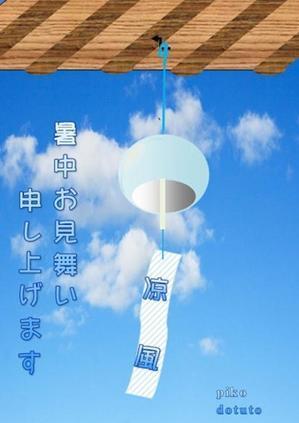 ☆ 梅雨開け   - ニットルームpiko