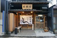 金沢(片町):鰻鐵火(うなてっか)金沢・鰻専門店でレセプション - ふりむけばスカタン