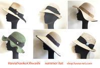 天然草の帽子とヘアスタイル - オーダーメイド帽子店と帽子教室 ハスナショップクチュリエ&手芸教室とギフト雑貨 Paraiso~パライーゾ楽園 Blog