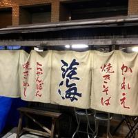 淡海 LOVE★★★ 久留米グルメ - selectorボスの独り言   もしもし?…0942-41-8617で細かに対応しますョ  (サイズ・在庫)