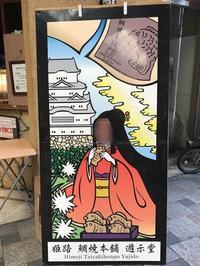 2017年6月 姫路飲み歩きの終わりに どれだけ飲む?どれだけ食べる? - のんびりいこうやぁ 2
