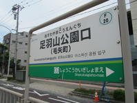 愛知・金沢・福井へ行ってきました(*^^*) ⑥ - るみえ~る くろす