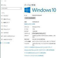 20170721 【Windows10】Creators Updateにアップデートされていた - 杉本敏宏のつれづれなるままに