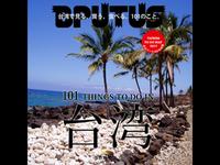 雑誌『ブルータス』の台湾特集の表紙  2017 夏 - Hawaiian LomiLomi  ハワイのおうち 華(レフア)邸