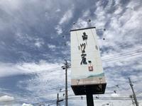 夏の栗きんとん@ 恵那 川上屋 (瑞浪駅近く) - よく飲むオバチャン☆本日のメニュー