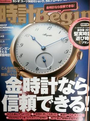時計の特集 - Rolex Street 6098 遊馬の機械式時計ブログ